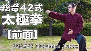 getlinkyoutube.com-42式総合太極拳【前面】42form Taiji-Quan GENKO Nakamura
