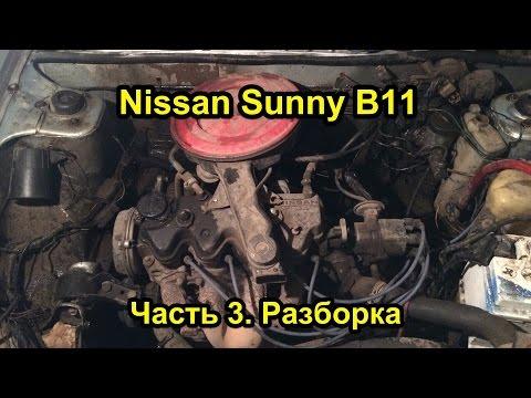 TR Garage. Nissan Sunny B11 часть 3. Разборка двигателя