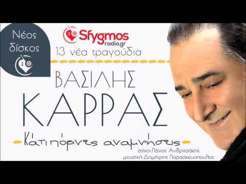 Kati Pornes Anamniseis - Vasilis Karras | Κάτι πόρνες αναμνήσεις - Βασίλης Καρράς 2014