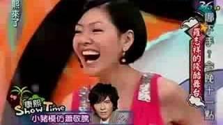 getlinkyoutube.com-小豬羅志祥模仿蕭敬騰