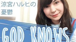 GOD KNOWS ♥ Suzumiya Haruhi no Yuutsu (Cover Español)