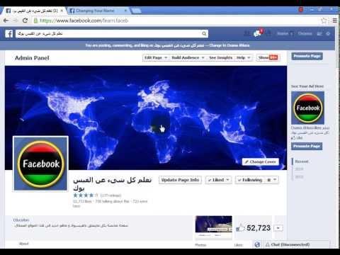 كيفية تغيير الاسم الشخصي على الفيسبوك بعد تجاوز عدد المرات المحددة