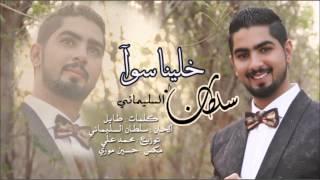 getlinkyoutube.com-سلطان السليماني 2015 - سنقل خلنا سوا ( النسخة الاصلية )