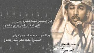 getlinkyoutube.com-اي والله اهوجس ولا ني بمرتاح..  محمد بن فطيس