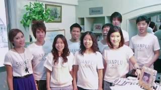 getlinkyoutube.com-พรปีใหม่ - สวนพลูคอรัส