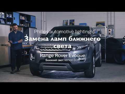 PHILIPS УЧЕБНИК - Как заменить лампы головного освещения на вашем Range Rover Evoque Philips