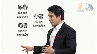 getlinkyoutube.com-เรียนภาษาจีน - ครูพี่ป๊อป - กระทรวงศึกษาธิการ - ต้นกล้าอาเซียน - ทานอะไรดี