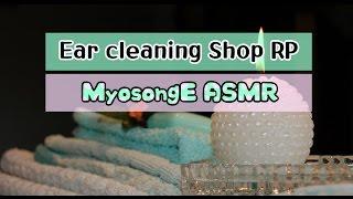 getlinkyoutube.com-ASMR 한국어 귀청소 (깊게 파주는 이어클리닝 샵) / Korean 3D Ear Cleaning RP 롤플레이 / 【音フェチ】 〜耳かきラボ〜 【囁き】