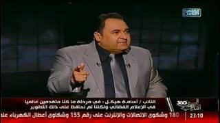 getlinkyoutube.com-المصرى  أفندى 360   لقاء مع أسامة هيكل حول أداء الإعلام المصرى