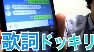 getlinkyoutube.com-【歌詞ドッキリ】突然西野カナのBest Friend送ってみた