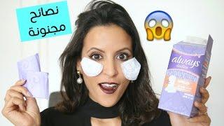 getlinkyoutube.com-10 نصائح تجميلية مجنونة لم تراها من قبل |Crazy Beauty Hacks 2017