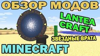 getlinkyoutube.com-ч.98 - Звёздные врата (LanteaCraft) - Обзор мода для Minecraft