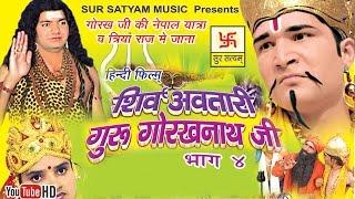 getlinkyoutube.com-शिव अवतारी गुरु गोरखनाथजी भाग 4  || Shiv Awtari Guru Gorakh Nath Ji Vol 4 || Hindi Full Movies