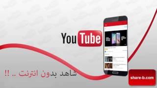 getlinkyoutube.com-اتفرج على اليوتيوب بدون انترنت مجانا على جميع هواتف الأندرويد و الأيفون 2017