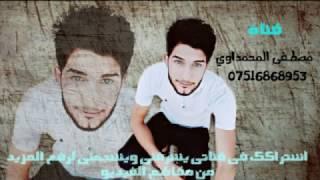 getlinkyoutube.com-مشو عني الاحبهم  رؤعه محمد الحلفي