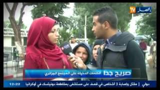 getlinkyoutube.com-صريح جدا: الكلمات الدخيلة على المجتمع الجزائري