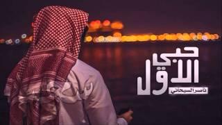 """getlinkyoutube.com-شيله""""حبي الاول """"ناصر السيحاني"""
