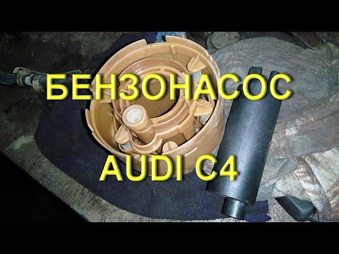 Бензонасос и его проверка подробно на примере Audi C4 2.8