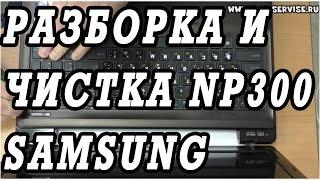 getlinkyoutube.com-Инструкция по разборке, сборке и чистки от пыли ноутбука Samsung NP300. Замена процессора.
