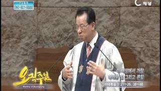 명성교회 김삼환 목사 - 이 세상에서 가장 어려운 일 그리고 큰 일