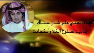 getlinkyoutube.com-شيلة قل للقلوب كلمات فارس الساير أداء مشاري المهلكي مونتاج ميما العتيبي