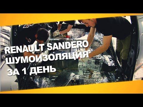 Шумоизоляция Renault Sandero за 1 день. Уровень Оптима. АвтоШум.