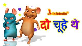 getlinkyoutube.com-Do Chuhe The Mote Mote Hindi Rhymes for Children