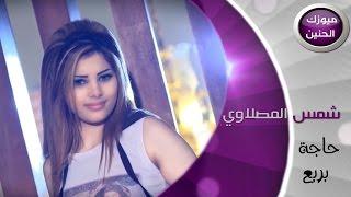 getlinkyoutube.com-شمس المصلاوي - حاجة بربع (فيديو كليب) | 2015