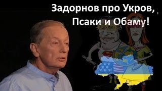 getlinkyoutube.com-Задорнов про Украину,Псаки и Кличко 2