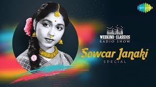SOWCAR JANAKI - Weekend Classics | Radio Show | RJ Mana | சௌகார் ஜானகி ஸ்பெஷல் | Tamil | HD Songs