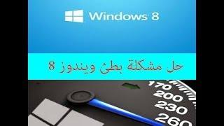 getlinkyoutube.com-حل مشكلت بطئ ويندوز 8