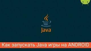 getlinkyoutube.com-Как запускать Java игры на Android
