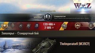 getlinkyoutube.com-Т-22 ср.  Секунда в секунду!  Заполярье – Стандартный бой  World of Tanks 0.9.12 Full HD WОT