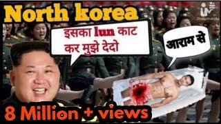 NORTH KOREA 🇳🇴( The Dictators Place ) || INTERESTING FACTS || USE EARPHONES