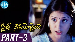 getlinkyoutube.com-Please Naaku Pellaindi Full Movie Part 3 || Raghu, Rajiv Kanakala, Sruthi Malhotra