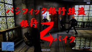 getlinkyoutube.com-GTA5 強盗ミッション 「パシフィック銀行強盗」 (1.22) 【銀行~バイク】 オンラインミッション攻略 | FUNGAMESLICE