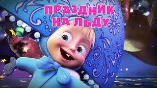 getlinkyoutube.com-Маша и Медведь - Праздник на льду (Серия 10)