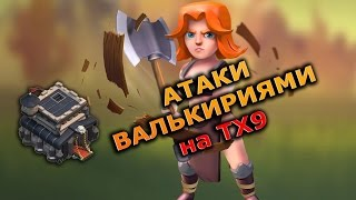 getlinkyoutube.com-Атаки Валькириями на ТХ 9 после обновления | Clash of Clans