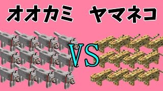 getlinkyoutube.com-オオカミVSヤマネコ!?Mob Battle【Minecraft】