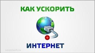getlinkyoutube.com-Как ускорить интернет