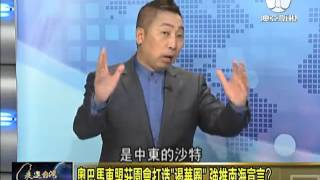 getlinkyoutube.com-走进台湾 2016-02-16 解放军试射航母杀手威慑美韩航母军演!