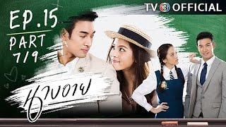 getlinkyoutube.com-นางอาย NangEye EP.15 ตอนที่ 7/9 (ตอนจบ) | 04-12-59 | TV3 Official