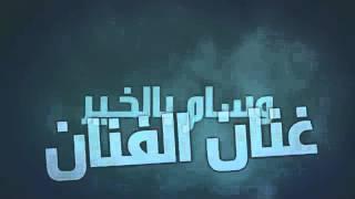 getlinkyoutube.com-اغنية ناقص حنان