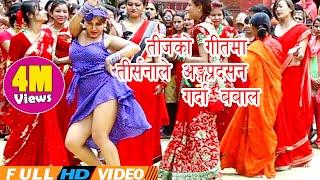 Superhit Comedy Song - Chhoto Luga - Ramesh Pathak Ft.Manju Lawoti - New Teej Song 2074