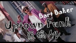 getlinkyoutube.com-Bart Baker / 馬克朗森-放克名流 Uptown Funk -  Mark Ronson ft. Bruno Mars 火星人布魯諾 (惡搞版 中文歌詞) PARODY