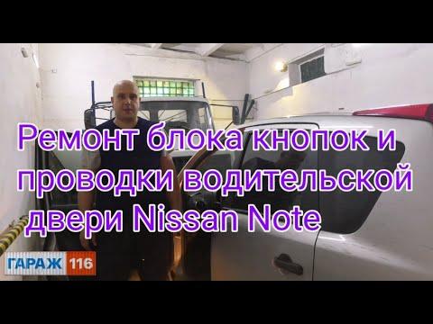 Ремонт блока кнопок стеклоподъемников и проводки водительской двери Nissan Note