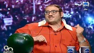getlinkyoutube.com-90 دقيقة | لقاء أبو حفيظة مع أسامة منير - أضحك من قلبك - الحلقة الكاملة