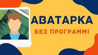 getlinkyoutube.com-Как сделать аватарку для канала YouTube ?! за несколько минут . БЕЗ ПРОГРАММ!!!
