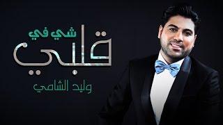 getlinkyoutube.com-وليد الشامي - شي في قلبي (النسخة الأصلية) | 2015