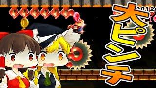 getlinkyoutube.com-【スーパーマリオメーカー#110】限界ギリギリ40秒!【Super Mario Maker】ゆっくり実況プレイ